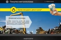 Создам дизайн сайта-визитки 14 - kwork.ru