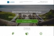Копирование Landing Page 117 - kwork.ru