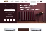 Дизайн для страницы сайта 89 - kwork.ru