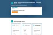 Дизайн страницы Landing Page - Профессионально 120 - kwork.ru