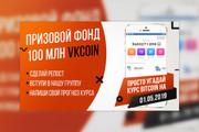 Профессиональное оформление вашей группы ВК. Дизайн групп Вконтакте 145 - kwork.ru