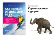 Сделаю продающую листовку с большой конверсией 8 - kwork.ru