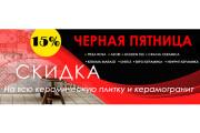Статичный баннер и исходник к нему 14 - kwork.ru