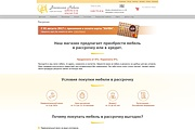 Дизайн страницы сайта в PSD 237 - kwork.ru