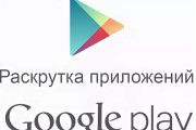 100 установок приложения в Play Market 24 - kwork.ru