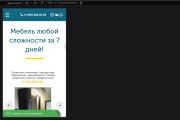 Доработка и исправления верстки. CMS WordPress, Joomla 139 - kwork.ru