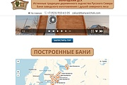 Создание одностраничника на Wordpress 230 - kwork.ru