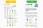 Адаптация сайта под мобильные устройства 129 - kwork.ru