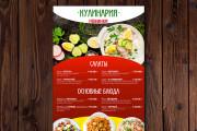 Дизайн флаера, листовки 13 - kwork.ru
