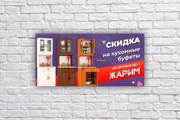 Дизайн баннера 93 - kwork.ru