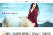 Дизайн сайта или лендинга 30 - kwork.ru