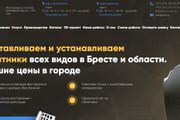 Делаю копии landing page 87 - kwork.ru