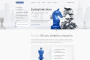 Веб-дизайн страницы сайта PRO уровня 26 - kwork.ru