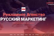 Установлю и настрою сайт или блог на Wordpress 52 - kwork.ru