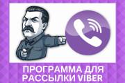 Программа для рассылки в viber 4 - kwork.ru