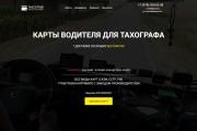 Копия сайта, landing page + админка и настройка форм на почту 182 - kwork.ru