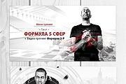 Сделаю 1 баннер с анимацией Gif 37 - kwork.ru
