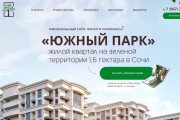 Скопирую Landing page, одностраничный сайт и установлю редактор 116 - kwork.ru