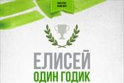 Именной постер достижений на годовщину ребенку 8 - kwork.ru