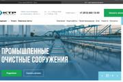 Вёрстка сайтов по доступной цене 270 - kwork.ru