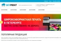 Сверстаю сайт по psd макету 3 - kwork.ru