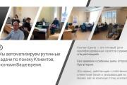 Сделаю продающую презентацию 99 - kwork.ru