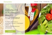 Landing Page с 0 + дизайн 242 - kwork.ru