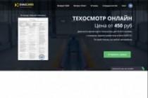 Landing Page с 0 + дизайн 241 - kwork.ru