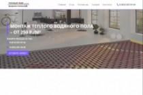 Landing Page с 0 + дизайн 239 - kwork.ru