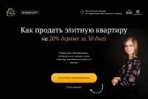 Landing Page с 0 + дизайн 238 - kwork.ru