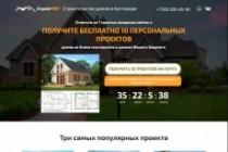 Landing Page с 0 + дизайн 237 - kwork.ru