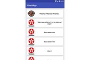 Приложение для ОС Android 52 - kwork.ru