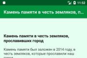 Приложение для ОС Android 49 - kwork.ru