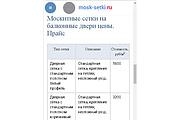 Доработка мобильной версии 20 - kwork.ru