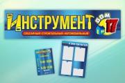 Наружная реклама 69 - kwork.ru