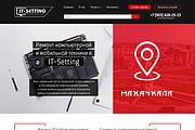 Дизайн для страницы сайта 129 - kwork.ru