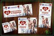 Рекламный баннер 111 - kwork.ru