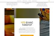 Лендинг для любых целей на Wordpress 164 - kwork.ru