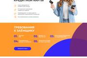 Дизайн страницы сайта 112 - kwork.ru