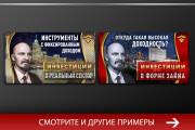 Баннер, который продаст. Креатив для соцсетей и сайтов. Идеи + 217 - kwork.ru
