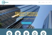 Сделаю сайт на WordPress 29 - kwork.ru