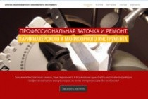 Сделаю сайт на WordPress 27 - kwork.ru