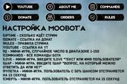Оформление Twitch канала 209 - kwork.ru