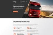 Дизайн продающего лендинга для компании 60 - kwork.ru