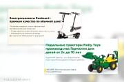 2 красивых баннера для сайта или соц. сетей 73 - kwork.ru