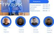 Сделаю продающую презентацию 181 - kwork.ru
