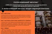 Стильный дизайн презентации 750 - kwork.ru