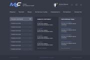 Дизайн одного блока Вашего сайта в PSD 119 - kwork.ru