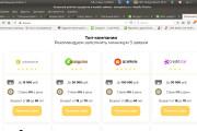 Скопирую страницу любой landing page с установкой панели управления 137 - kwork.ru