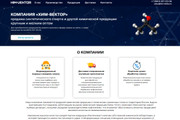 Скопирую почти любой сайт, landing page под ключ с админ панелью 82 - kwork.ru